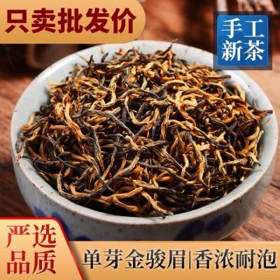 2021金骏眉红茶特级浓香蜜香型500g武夷山桐木关散装新茶红茶