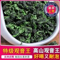 新茶正味安溪铁观音茶叶高山浓香特级兰花香观音王清香型500g