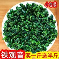 买一斤送半斤 2021新茶正宗安溪铁观音茶叶批发浓香型 兰花香500g