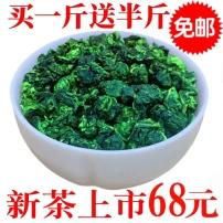 买一斤送半斤 新茶兰花香铁观音浓香型安溪高山茶叶铁观音共750克