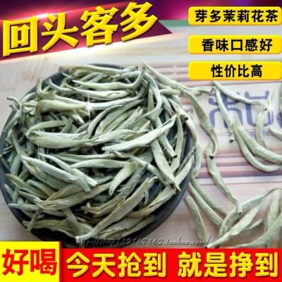特级茉莉花茶叶散装茶王2021新茶毛尖浓香型大白毫金针王茶叶500g