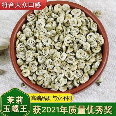 茉莉花茶特级2021新茶叶广西横县八窨浓香型玉螺王250g罐装包邮