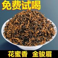 【特级金骏眉】红茶正宗养胃茶叶武夷山2021新茶蜜香 浓香型500g