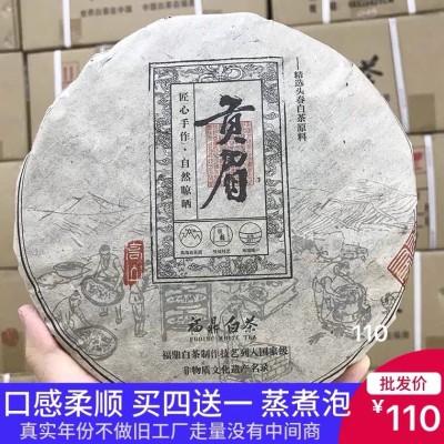 2015福鼎白茶饼老贡眉老白茶茶叶高山陈年老寿眉可煮枣香磻溪350g