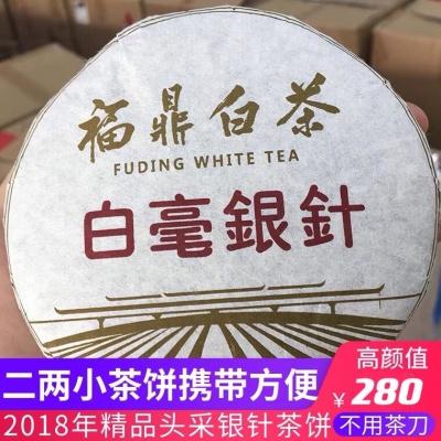 2018年福鼎大白毫银针特级首日米芽小白茶饼头采高山老白散装茶叶