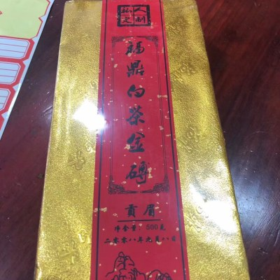 2008年福鼎老贡眉药香老茶砖500克