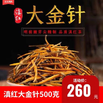 2021新茶凤庆古树滇红茶特级云南大金针金芽金枝浓香型红茶叶500g