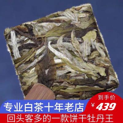 2019年福鼎白茶白牡丹王饼干特级白毫花香磻溪高山茶一斤500g80片