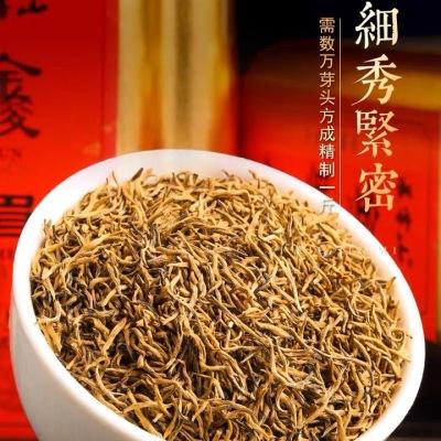 2021新茶春茶金骏眉红茶蜜香型特级正宗黄芽浓香型金俊眉500g罐装