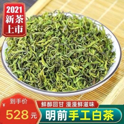明前特级手工安吉白茶2021新茶珍稀奶白茶散装茶叶500g绿茶安吉白茶