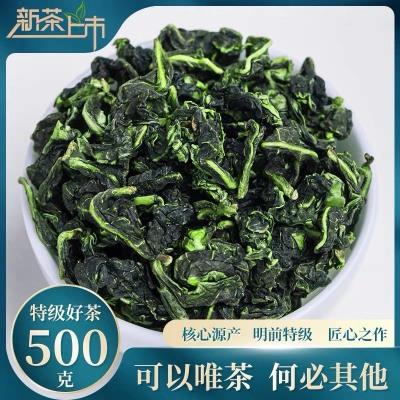 原产地直销正宗安溪铁观音浓香型新茶高山兰花香乌龙茶批发500g小包装