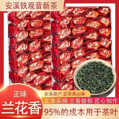 福建安溪新茶正味兰花香铁观音茶叶2021春茶浓香型500g批发小包装