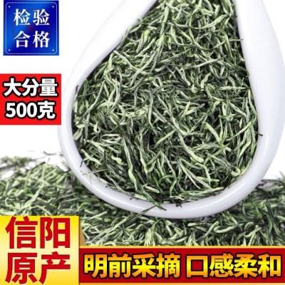 2021明前新茶信阳原产毛尖茶500克 高山嫩芽春茶浓香型散装绿茶叶