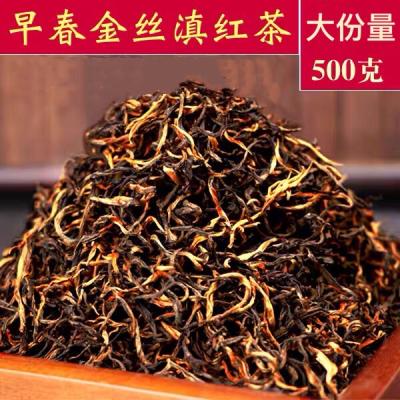 2021新茶滇红茶 春茶叶 云南凤庆红茶  野生古树茶 500克