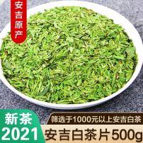 2021新茶明前特级安吉白茶茶片碎片绿茶一斤超值抢购