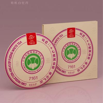 六妙白茶7161有机白茶2019二级白牡丹银福鼎白茶300g/饼
