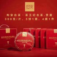 昀安白茶2020年宁德市第九届茶王赛茶王纪念茶贡眉300克饼茶太姥山