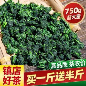 买一斤送半斤2021新茶叶铁观音浓香型安溪高山铁观音兰花香共750g