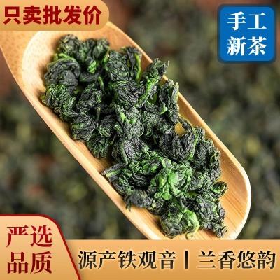 【买一斤送半斤】新茶福建铁观音茶叶浓香型兰花香高山乌龙茶耐泡共750g