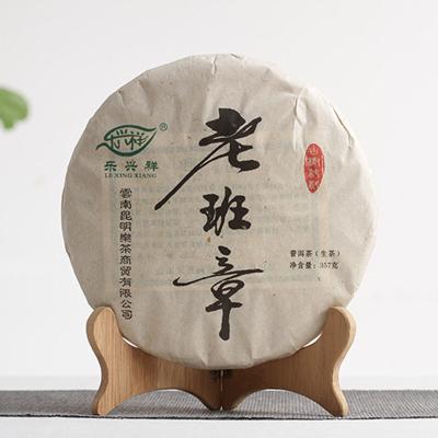 2015年云南普洱茶 勐海老班章 老树生茶 357g七子饼 早春茶