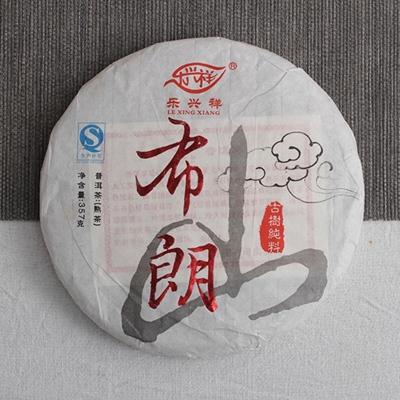 2013年云南普洱茶 勐海布朗山古树茶 357克七子饼 明前春茶 熟茶