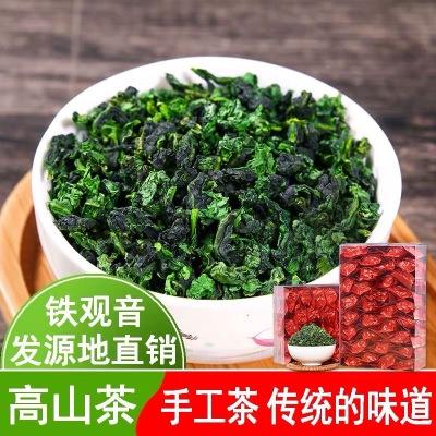 茶叶 铁观音【参赛获奖茶】新茶浓香型安溪兰花香高山乌龙茶500克