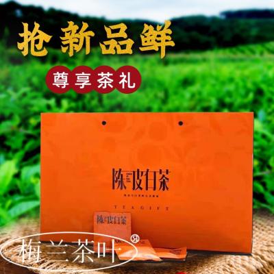 陈皮白茶饼干 新会陈皮福鼎老白茶饼寿眉陈皮茶叶批发礼盒装250克