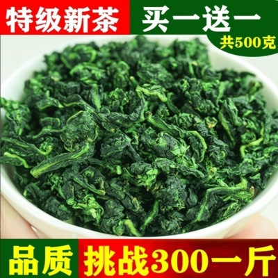 2021新茶春茶铁观音特级浓香型茶叶兰花香观音王买一送一共500g批发