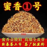 新茶红茶特级正宗福建省武夷山单芽蜜香一号金骏眉500g散装茶叶罐装