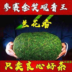 新茶绿茶铁观音浓香型观音王兰花香茶叶特级散装袋装500g乌龙茶