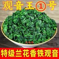 新茶绿茶观音王1号浓香型兰花香茶叶特级散装袋装500g乌龙茶
