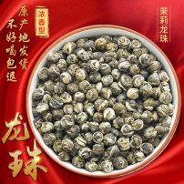 新茶特级茉莉花茶白龙珠茉莉花茶浓香型500g罐装