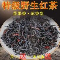 新茶红茶金骏眉小种特级野生红茶花果香浓香型250g买一送一共500g