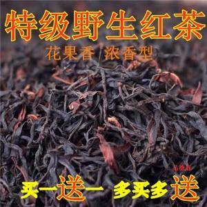 新茶红茶金骏眉小种特级野生红茶花果香浓香型250g买半斤送半斤共500