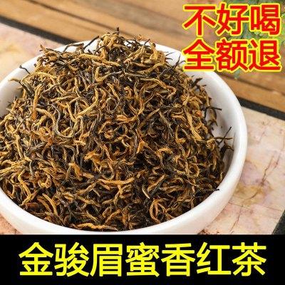【批发价】早春金骏眉特级红茶茶叶密香型正宗武夷山红茶黄芽500g