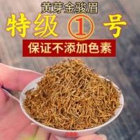 新茶特级一号金骏眉红茶明前小嫩芽散装茶叶特级春茶浓香