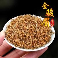 新茶特级金骏眉红茶明前小嫩芽散装茶叶特级春茶浓香500g