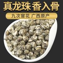 茉莉花茶2021新茶茉莉花茶白龙珠茉莉花茶浓香型500g罐装