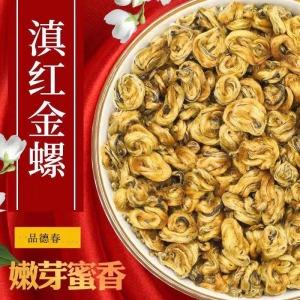 新茶云南凤庆特级1号古树金螺滇红茶 蜜香浓香型 单芽红茶