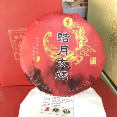 2015磻溪贡眉~皓月太姥 松香枣香350克