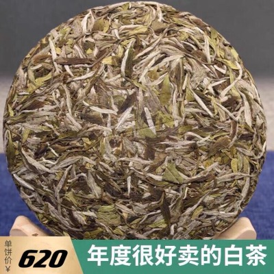 2021福鼎白茶高山牡丹王特级白毫白牡丹茶叶散装茶饼磻溪明前300g