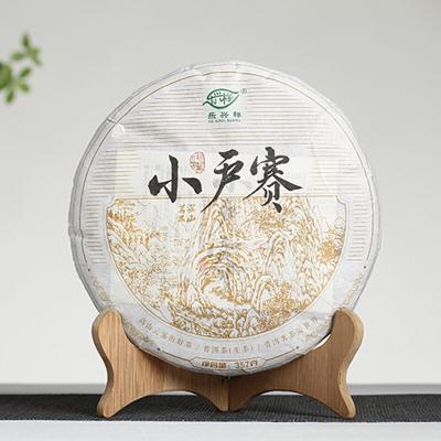 云南普洱茶 2020年小户赛生茶 生饼 早春茶 357克七子饼