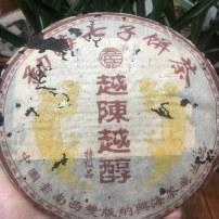 兴海2005年越陈越醇勐海七子饼茶熟茶熟普357g特级品
