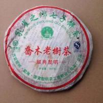 2006年乔木老树茶 普洱茶饼茶生茶 经典黎明八角亭 357克七子饼茶