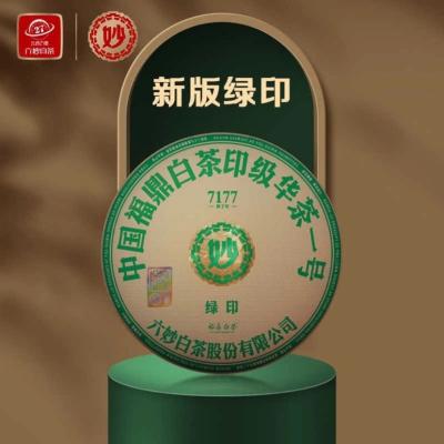 六妙白茶新版绿印茶饼2017年白牡丹正宗福鼎老白茶紧压茶叶300g