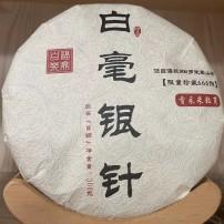 福鼎白茶白毫银针特级传统日晒手工高档饼茶小米针毫香2021白毫银针