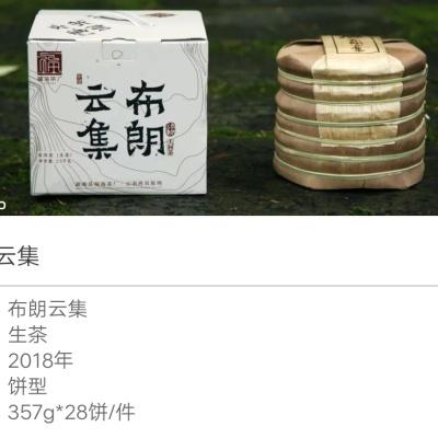 〖布朗云集〗2018年、357g