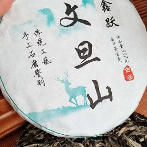 普洱有机生态古树茶357g,可以散卖