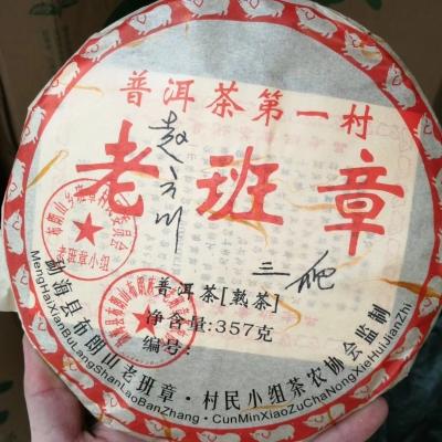 老班章普洱茶2008年普洱茶第一村陈年老古树普洱茶熟茶一饼357克包邮