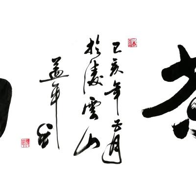 茶韵书法作品